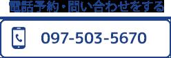 お電話でのお問い合わせ:097-503-5670